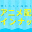 「オーバーロードIII」「Free!」2018年夏アニメ配信ラインナップ第2弾発表!