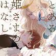 「とあるお姫さまのはなし」ショタコン姫×童顔召使いの主従ラブコメが単行本に