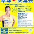 日本トップクラスのプレイを沖縄県名護市で体感~森薗美月選手招待の卓球イベントを開催~