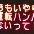 「正直、プレッシャーです」話題の熊本県警の電光掲示板、4月から新任者が知恵絞る