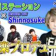 元SOUL'd OUTのShinnosukeプロデュース、YouTuberの6面ステーションが音楽活動開始