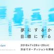 来年デビュー予定の新世代「女性ダンスボーカルグループ」メンバー募集! 今夏7月28日・29日に渋谷でオーディション開催