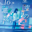 鮮やかすぎるあらすじ動画が到着!逸木裕さんの最新小説『星空の16進数』遂に発売!