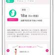 エムティーアイの母子手帳アプリ『母子モ』が香川県坂出市で提供を開始