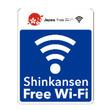 東海道・山陽・九州新幹線に共通の無料Wi-Fiサービス 7月25日スタート