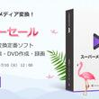 【3,700円OFFサマーセール】大人気動画変換ソフト「スーパーメディア変換!」期間限定の夏キャンペーン開催中