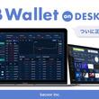 暗号通貨クライアント型ウォレット「HB Wallet Desktop」正式版リリース予定!DEXも今秋導入!