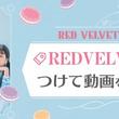 動画&ライブ配信コミュニティ『MixChannel』がK-POPガールズグループ『Red Velvet』の日本初リリースに合わせコラボ!『Red Velvetダンスコンテスト』を7/2から開催