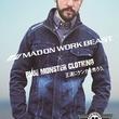 作業用手袋・軍手のミタニコーポレーションが、ブリッツワークスとの協業でワークファッション分野へ進出