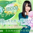 欅坂46公式ゲームアプリ『欅のキセキ』と欅坂46公式アプリ『欅坂46~beside you~』のコラボキャンペーンを開催!