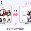 MONOKROM、モデルキャスティングサービスのW Entertainmentと業務提携「Dokumo.Tv」の女性読者モデル約500人を「週末モデル」に移管