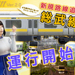 アーケードゲーム「電車でGO!!」、 新路線「JR総武線」が本日7月4日より運行開始!