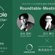 クライアントとのWeb制作の打ち合わせを公開するイベントRoundtable-Meeting Show-#2へと株式会社サービシンク代表取締役:名村晋治が参加いたします