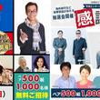 【平成エンタープライズグループ主催 お客様感謝祭2018のお知らせ】今年も関東・関西で開催 ~感謝を込めてそれぞれ500組1,000名様の合計2,000名様を無料ご招待~