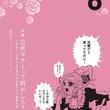 札幌市、広報誌の「ベルばら風イラスト」で謝罪 「誤解を招く表現となりました...」