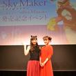 徳井青空×久保ユリカ「アルマギア」イベントで輪唱&デュエット披露