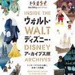 知られざる、ディズニーの夢と創造の宝庫へ ウォルト・ディズニー・アーカイブス展~ミッキーマウスから続く、未来への物語~ 全国巡回展、東京・銀座に初上陸