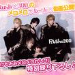 『けもみみメロメロれしぴ』に出演の人気沸騰中アイドル「Rush×300」メロメロ動画を公開!!