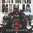 デジタルハリウッド大学[DHU]公開講座|日本から世界へ放つ最強エンタメ!監督・キャラクターデザイナーが解説、映画「ニンジャバットマン」のクリエイティブ