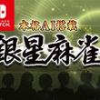 Switch向け麻雀ソフト「本格AI搭載 銀星麻雀」が配信開始。ダウンロード専売で380円(税込)
