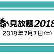 本日開催「見放題2018」MAGIC OF LiFEら7組出演キャンセル