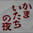 楠本桃子のゲームコラムvol.78 夏に遊びたいホラーサウンドノベル4選