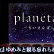 Key原作のアニメ「planetarian」全5話VR配信、ヒロインの隣で視聴できる