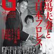 プロレス者が今読むべきは「Gスピリッツ」〈馬場夫妻と全日本プロレス〉