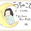 【うちのこと。ママ4年生。】〜ましちゃん悲しい夢をみる!?編〜