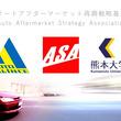 【オートアライアンス×熊本大学】産学連携による業界再興と地方創生を目指し「オートアフターマーケット再興戦略基盤(ASA)」を新設!