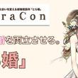 来たれ!名古屋女子!!結婚相談サービス『とら婚』の名古屋オフィスが、2018年7月21日(土)に開設!