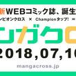 チャンピオンクロスとタップ!が合併した新サイト誕生、「星姫村」続編など新連載も