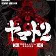 松本零士「宇宙戦艦ヤマト2」雑誌サイズの復刻版に単行本初収録の作品、特典も