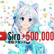 バーチャルYouTuber【電脳少女シロ】チャンネル登録者数50万人を突破!!