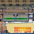 JR東日本常磐線佐貫駅が龍ケ崎市駅に駅名改称は2020年