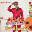 『太鼓の達人 Nintendo Switchば~じょん!』新テレビCMが7月12日よりオンエア開始! HIKAKINがオリジナルのヒューマンビートボックスを披露