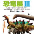 佐賀県立宇宙科学館『恐竜展III ジュラ紀ー大型恐竜や始祖鳥が出現した時代-』開催