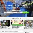 ボランティア募集サイトactivo、平成30年7月西日本豪雨の災害支援としてボランティア募集機能を完全無料で提供開始