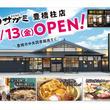 「和食麺処サガミ」を愛知県豊橋市へ出店!