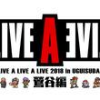 『ライブ・ア・ライブ』3年ぶりの単独ライブが9月7日に東京・鶯谷で開催決定、今回も時田貴司氏や下村陽子氏らが出演