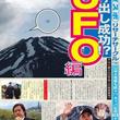 UFO、カッパ、クッシーついに発見か?!東スポスクープ記事の真実を追え!調査隊が不可思議な存在の真実に迫る番組MONDO TVで7/12(木)よりオンエア!