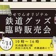 能勢電鉄、7/14鉄道グッズ臨時販売会