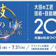 「大田のものづくりを未来へ」グランデュオ蒲田で「大田の工匠 技術・技能継承展 2018」が開催