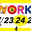 日立社会情報サービス、「テレワーク・デイズ」に特別協力団体として参加 7月24日の「テレワーク・デイ」に社員100名以上がテレワークを実施
