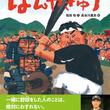 地元のエース、菊池雄星投手が推薦! 震災で失った人と地域のつながりを野球で取り戻すまでを描いた絵本『ぼんやきゅう』発売