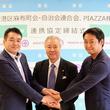 【自治会2.0】港区、港区麻布町会・自治会連合会と地域SNS「PIAZZA」が協定を締結/行政と連携して構築する、新しい住民ネットワーク