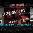 「#弾いてみた」で世界中のギター/ベース・アンプヘッドがもらえる!Positive Grid BIAS MINI 発売記念ムービーコンテストを実施中!