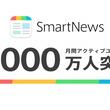 ニュースアプリ「SmartNews(スマートニュース)」、月間アクティブユーザーが日米で1,000万人を突破