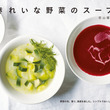 夏の栄養補給に、心と体を癒やしてくれる、新しいスープの本。人気の料理家・若山曜子さんが提案する『きれいな野菜のスープ』