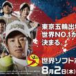 テレビ東京 開局55周年特別企画 世界女子ソフトボール選手権2018